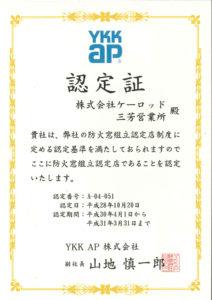 YKK AP認定証